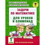 Книга «Задачи по математике для уроков и олимпиад. 1 класс».