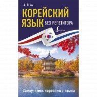 Книга «Корейский язык без репетитора. Самоучитель корейского языка».