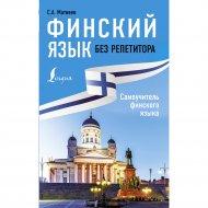 Книга «Финский язык без репетитора. Самоучитель финского языка».