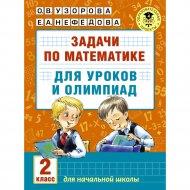 Книга «Задачи по математике для уроков и олимпиад. 2 класс»