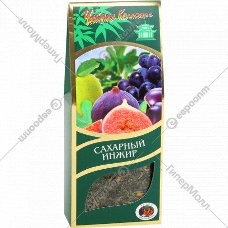 Чай зеленый «Сахарный инжир» 80 г.