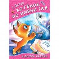 Книга «Котёнок по имени Гав и другие сказки» Остер Г.Б.
