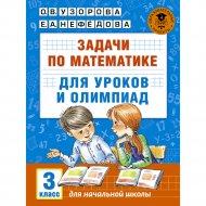 Книга «Задачи по математике для уроков и олимпиад. 3 класс»