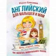 Книга «Английский для малышей и мам».