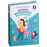 Книга «Секреты волшебного воспитания. Счастье начинается в детстве».