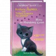 Книга «Котенок Дымка, или Тайна домика на дереве» Вебб Х.