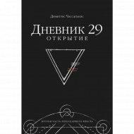 Книга «Дневник 29. Открытие» Д. Чассапакис.