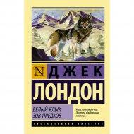 Книга «Белый Клык. Зов предков».