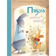 Книга «Пауль любит маму. Четыре незабываемые истории в одной книге».