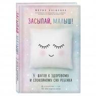 Книга «Засыпай, малыш! 9 шагов к здоровому и спокойному сну ребенка».