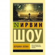 Книга «Вершина холма».