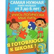 Книга «Я готовлюсь к школе».