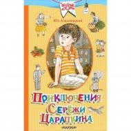 Книга «Приключения Серёжи Царапкина» Алешковский Юз.