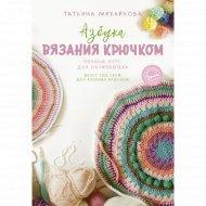 Книга «Азбука вязания крючком. Полный курс для начинающих».