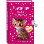 Книга «Дневник моего котёнка» Вебб Х.