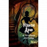 Книга «НЭНСИ ДРЮ и потайная лестница».