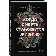 Книга «Когда смерть становится жизнью. Будни врача-трансплантолога».