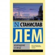 Книга «Возвращение со звезд».