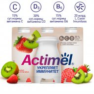 Продукт кисломолочный «Actimel» c киви и клубникой 2.5 %, 600 г.