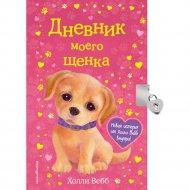 Книга «Дневник моего щенка» Вебб Х.