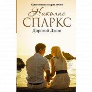 Книга «Дорогой Джон» Спаркс Н.