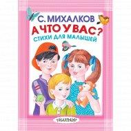 Книга «А что у вас? Стихи для малышей».