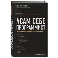Книга «Сам себе программист» Альтхофф К.