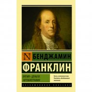 Книга «Время - деньги. Автобиография».