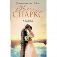 Книга «Свадьба» Спаркс Н.
