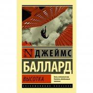 Книга «Высотка».