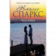 Книга «Чудо любви» Спаркс Н.