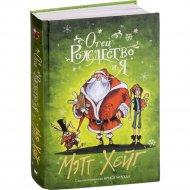 Книга «Отец Рождество и Я» Хейг Мэтт.