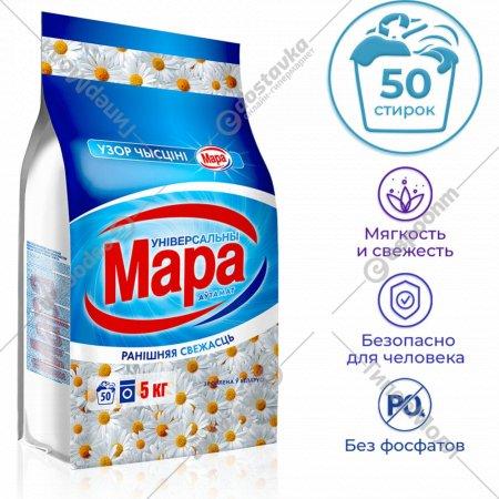Порошок стиральный «Мара» универсальный, автомат, 5 кг.