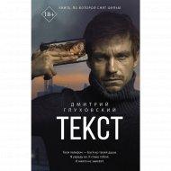 Книга «Текст» Глуховский Д. А.