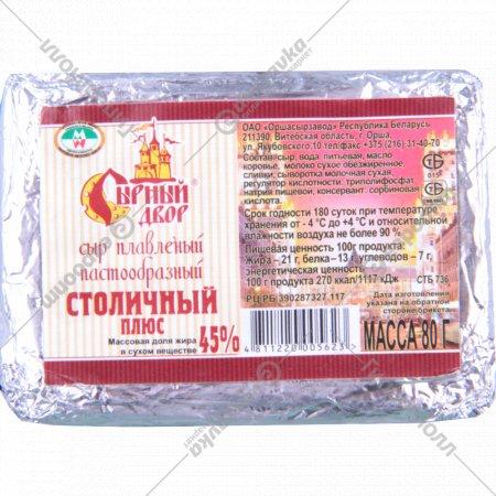 Сыр плавленый пастообразный «Столичный плюс» 45%, 80 г.