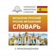 Книга «Испанско-русский русско-испанский словарь с произношением».