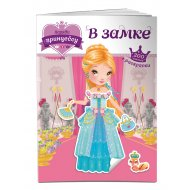 Книга «Наряди принцессу. В замке» + наклейки , Волченко Ю. С.