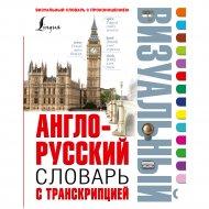 Книга «Англо-русский визуальный словарь с транскрипцией».