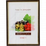 Рамка для фотографий со стеклом, 21x30 см.
