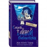 Книга «Секрет Тайной библиотеки 1» Лонгстафф Э.