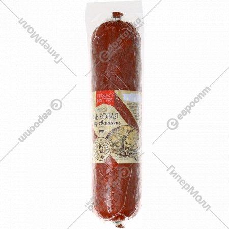 Колбаса варено-копченая «Балыковая» высшего сорта, 1 кг.
