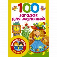 Книга «100 загадок для малышей».