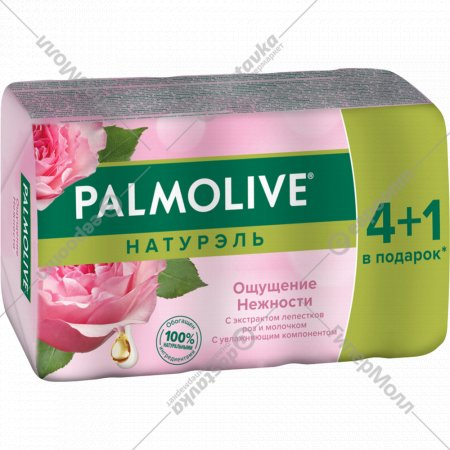 Туалетное мыло «Palmolive» ощущение нежности, 5х70 г