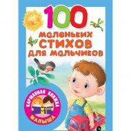 Книга «100 маленьких стихов для мальчиков».