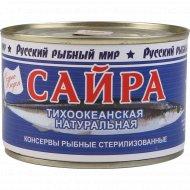 Рыбные консервы «Русский рыбный мир» Сайра тихоокеанская , 250 г.