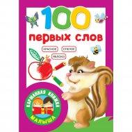 Книга «100 первых слов».