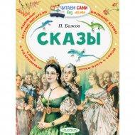 Книга «Сказы» П.П.Бажов.