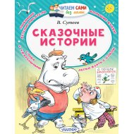 Книга «Сказочные истории» Сутеев В.Г.