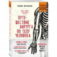 Книга «Путешествие хирурга по телу человека» Фрэнсис Г.