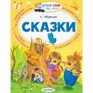 Книга «Сказки» С. Я. Маршак.